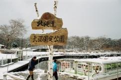 11-20 函館 大沼國定公園